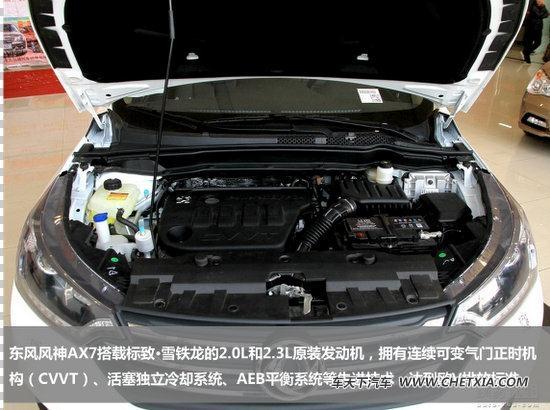 发动机被誉为是汽车的心脏.在三款车中,东风风神AX7-行家购车有高清图片