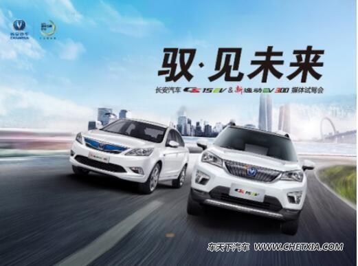 350KM续航纯电动SUV,高效节能驾趣十足-驭 见未来,长安CS15高清图片