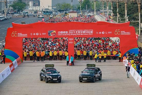 2021北京国际长跑节鸣枪开跑 北京现代第五代 途胜L实力领跑