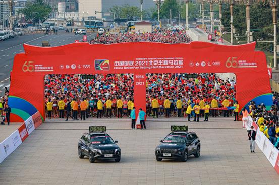 """领跑2021北京半马 北京现代实力演绎北京""""双马""""精彩-第1张图片-汽车笔记网"""