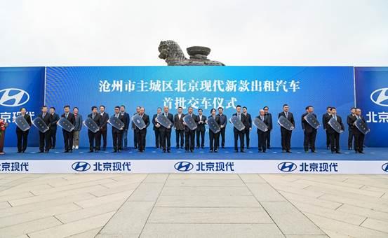 从城市引擎到城市名片 北京现代新款出租车交付沧州-第1张图片-汽车笔记网