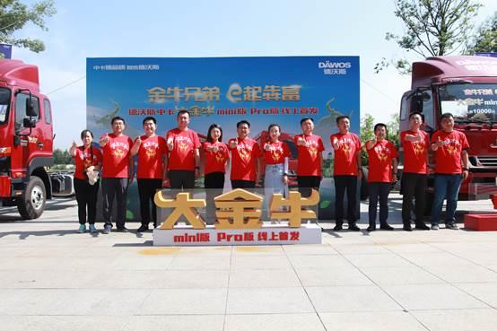 e齐犇富 江淮德沃斯大金牛2.0国六直播上市-第1张图片-汽车笔记网