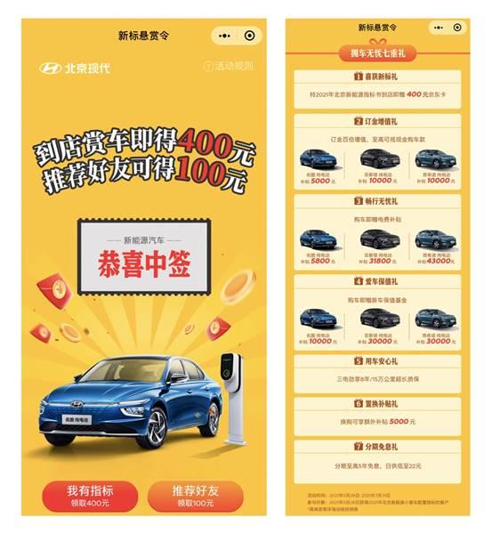北京新能源指标下发 购菲斯塔纯电动即可获赠31800元电费补贴-第6张图片-汽车笔记网