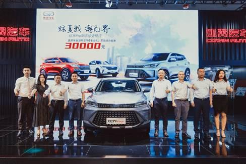 全能小钢炮燃擎来袭 凯翼炫界Pro首秀重庆车展-第1张图片-汽车笔记网