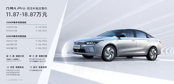 名图纯电动VS几何A 两款实力派纯电车型推荐-第5张图片-汽车笔记网