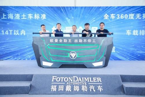 击破行业痛点 助力绿色城建 欧曼全勤王专为上海定制而来-第1张图片-汽车笔记网