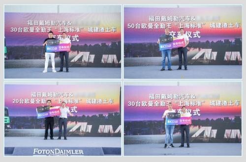 击破行业痛点 助力绿色城建 欧曼全勤王专为上海定制而来-第3张图片-汽车笔记网