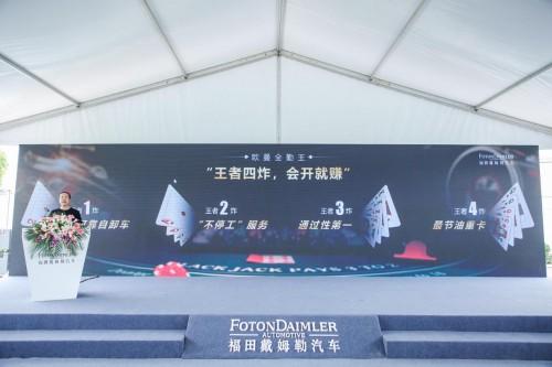 击破行业痛点 助力绿色城建 欧曼全勤王专为上海定制而来-第4张图片-汽车笔记网