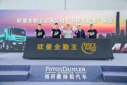 击破行业痛点 助力绿色城建 欧曼全勤王专为上海定制而来-第6张图片-汽车笔记网
