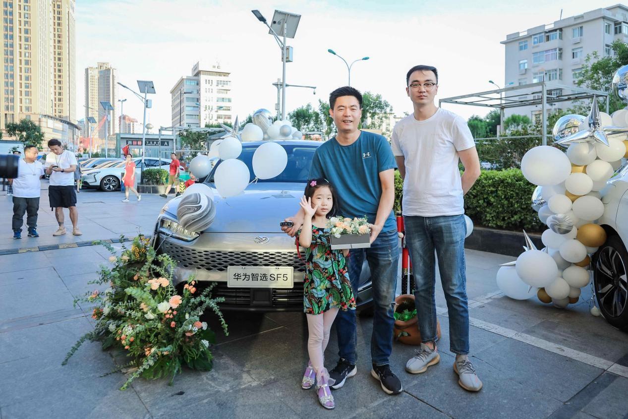 最特别的父亲节礼物,赛力斯华为智选SF5为天津区域用户带来一对一个性化交付-第3张图片-汽车笔记网