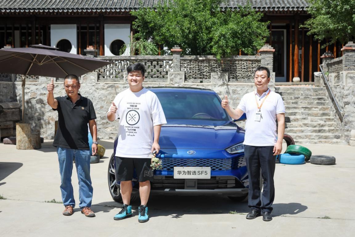 最特别的父亲节礼物,赛力斯华为智选SF5为天津区域用户带来一对一个性化交付-第5张图片-汽车笔记网