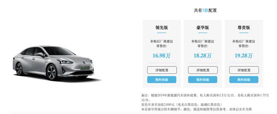 韩系名图纯电动VS日系iA5 谁更懂中国消费者的心?-第9张图片-汽车笔记网