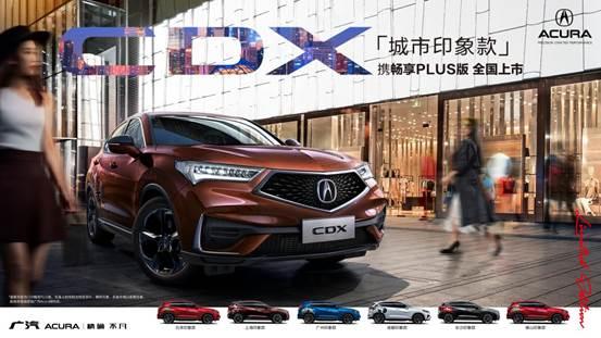 广汽Acura CDX和你相约七夕,驭见爱情-第1张图片-汽车笔记网