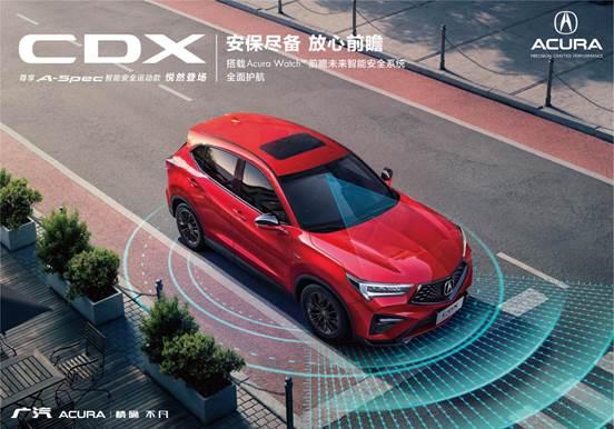 广汽Acura CDX和你相约七夕,驭见爱情-第9张图片-汽车笔记网