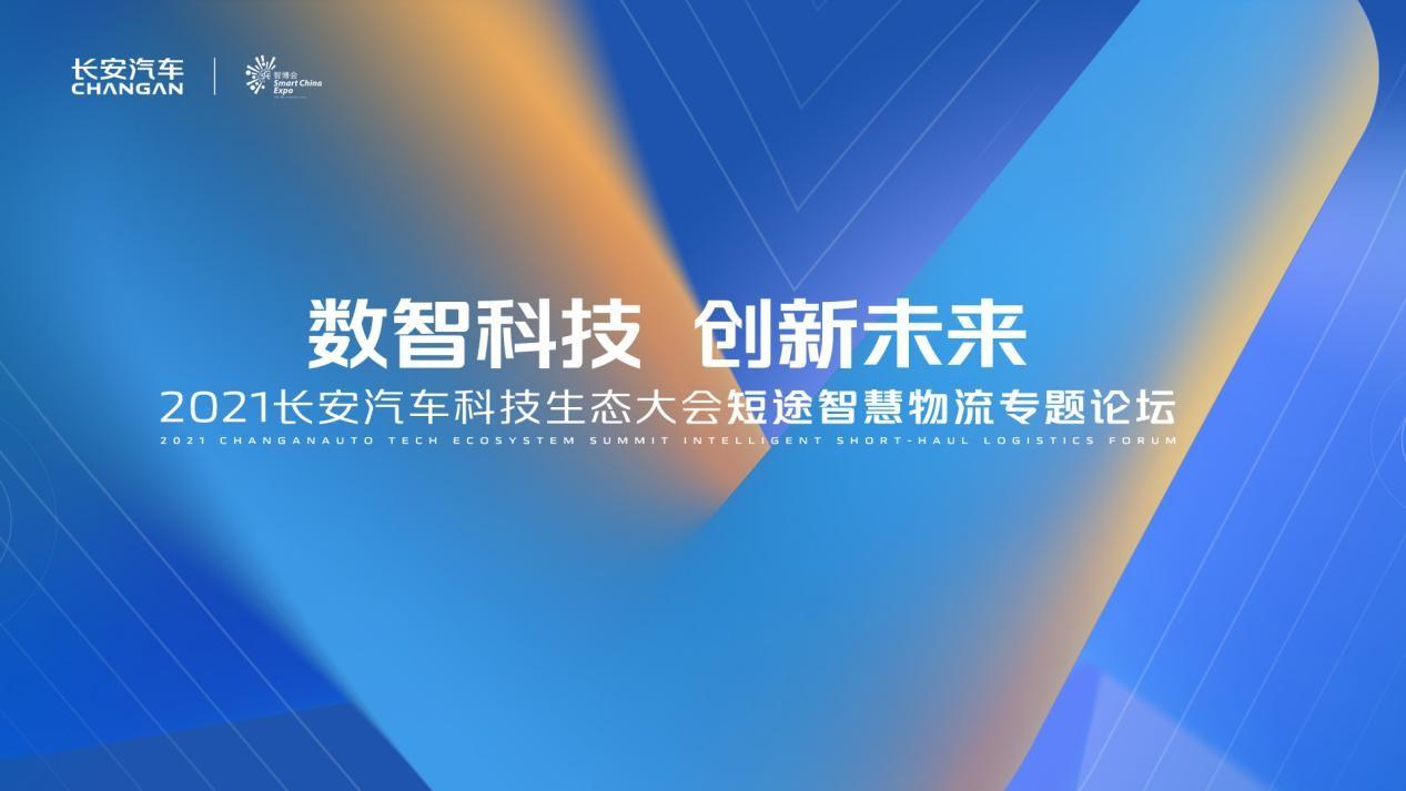 2021长安汽车科技生态大会 长安凯程与行业伙伴共赢短途智慧物流生态圈-第1张图片-汽车笔记网