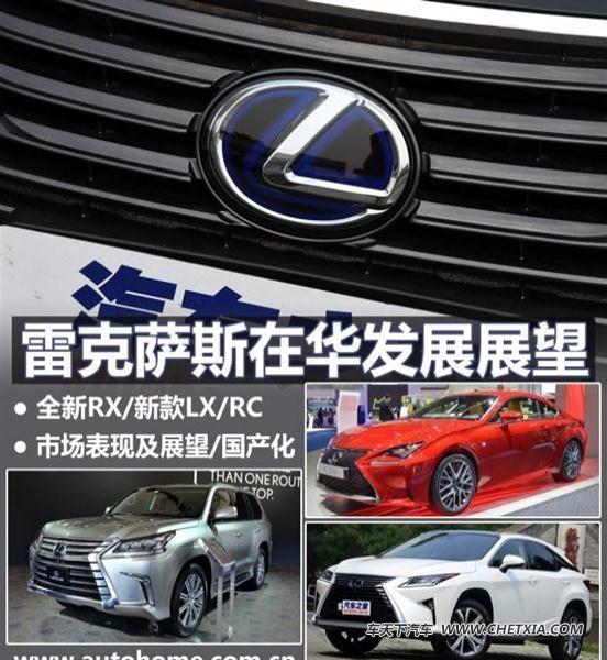 ● 雷克萨斯三款上市新车计划-全新RX车型领衔 雷克萨斯在华发展展望