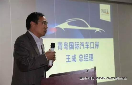 青岛国际汽车口岸总经理 王成介绍青岛港及青保车城发展情况