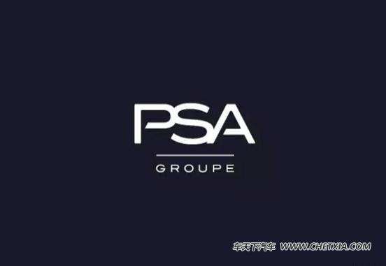 """日前,""""psa标致雪铁龙""""集团发表声明表示正式更名为""""psa集团"""",同时还"""