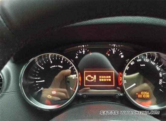 标致3008:新车发动机故障灯亮要大修
